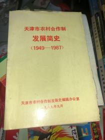 天津市农村合作制发展简史 1949-1987