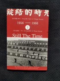 凝结的时光 农村图像40年 第1辑 20张全 【1956-1966】