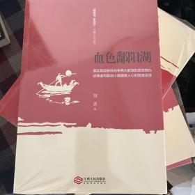 """""""赣鄱情 家国梦""""长篇小说丛书:血色鄱阳湖(全新未拆)"""