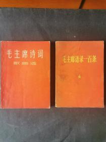毛主席语录  毛主席诗词歌曲选(两本合售)