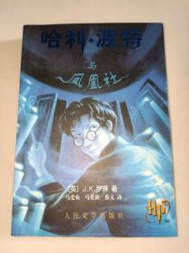 哈利波特与凤凰社(正版有水印)一版一印