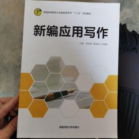 """新编应用写作 普通高等教育公共基础课系列""""十三五""""规划教材"""