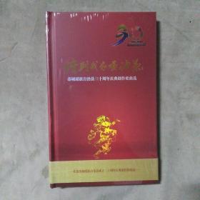 请到我家喝油茶:恭城瑶族自治县三十周年庆典创作歌曲选