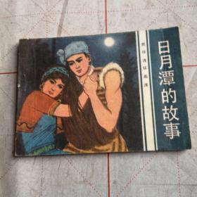 日月潭的故事(旅伴连环画库)缺本