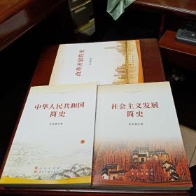 中华人民共和国简史、改革开放简史、社会主义发展简史(16开)3本合售