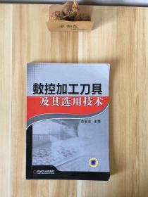 数控加工刀具及其选用技术