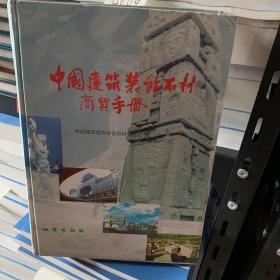 中国建筑装饰石材商贸手册