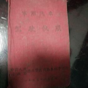 中国人民解放军西北军区军用汽车驾驶执照