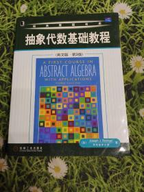抽象代数基础教程(英文版·第3版)