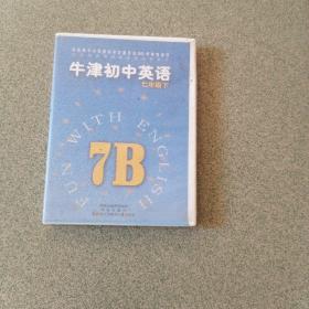 磁带:牛津初中英语(七年级)下 7B