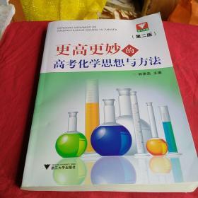 更高更妙的高考化学思想与方法第2版