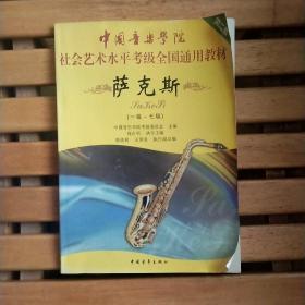 中国音乐学院社会艺术水平考级全国通用教材:萨克斯(1级-7级)