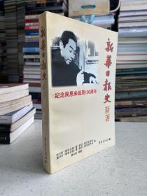 新华日报史新著 纪念周恩来诞辰100周年(撰著者廖永祥签名本)