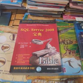SQL Server 2008宝典 一版一印