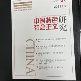 中国特色社会主义研究2021年第3期