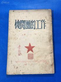 1951年 中國新民主主義青年團 內蒙古直屬委員會宣傳部印 《機關團的工作》第一輯 稀見