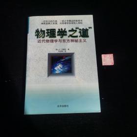 物理学之道,近代物理学与东方神秘主义