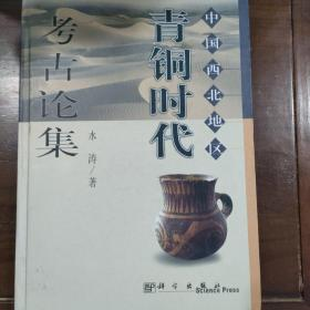 中国西北地区青铜时代考古论集