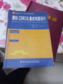 模拟CMOS集成电路没计
