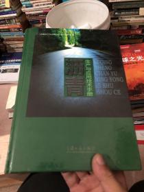 沥青生产与应用技术手册