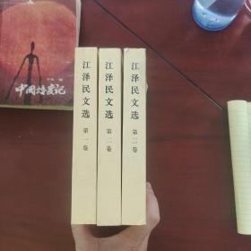 江泽民文选(第一.二.三卷)