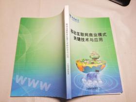 移动互联网商业模式关键技术与应用