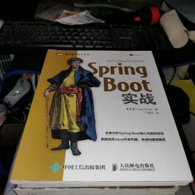 Spring Boot实战