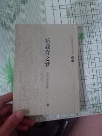 新教育之梦:朱永新教育文集
