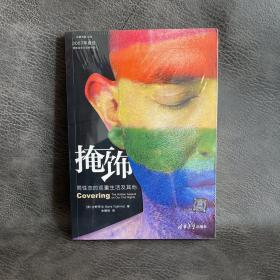 掩饰:同性恋的双重生活及其他(正版塑封未拆)