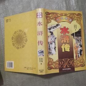 六大名著——水浒传(精装16开)