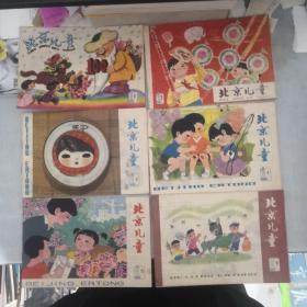 北京儿童 1979年1-18期 缺12、17期 共16本