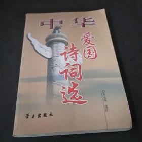 中华爱国诗词选