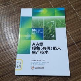 AA级绿色(有机)稻米生产技术