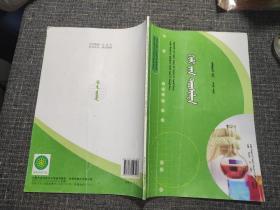 内蒙古自治区中小学地方课程教材:化学实验(九年级上册)