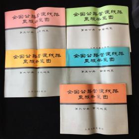 全国公路营运线路里程示意图(第二版)2-6分册【东北、华东、中南、西南、西北地区】