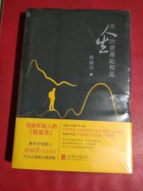 在人生的更高处相见:俞敏洪亲笔书写不为人知的心路历程《未拆封》