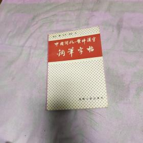 中国简化.繁体汉字钢笔字帖