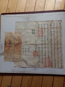 民国时期地契,文书,民国十五年,两联地契一张,有两枚税票。详情见图以及描述。