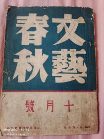 《文艺春秋》十月号,中华民国36年出版,第五卷·第四期,全一册