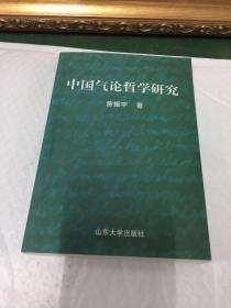 中国气论哲学研究