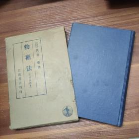 物权法--民法讲义Ⅱ-日文原版--昭和十年(1935)