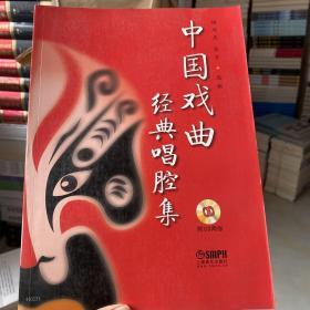 中国戏曲经典唱腔集(光盘2张)