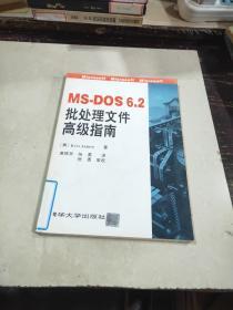 MS DOS 6.2 批处理文件高级指南