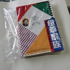 食草家族 莫言 华艺出版社