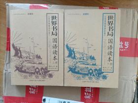 上海图书馆馆藏拂尘·老课本系列--世界书局国语读本(上下册)