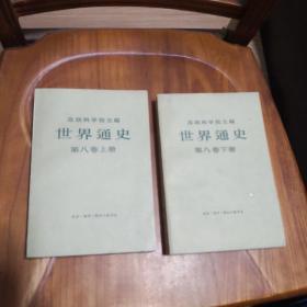 世界通史 苏联科学院主编  第八卷 上下册