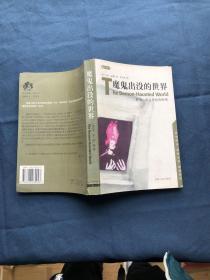 魔鬼出没的世界:科学,照亮黑暗的蜡烛 原版书