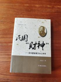 """民国""""财神"""" 张作霖智囊王永江传奇"""