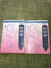 武侠小说《骷髅画》全二册
