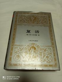 复活 世界文学名著文库 (精装)